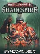 選び抜かれし戦斧 日本語版 「ウォーハンマー・アンダーワールド:シェイドスパイア」 (Warhammer Underworlds: Shadespire The Chosen Axes Japanese) [110-06-14]