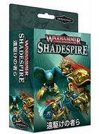 遠駆けの者ら 日本語版 「ウォーハンマー・アンダーワールド:シェイドスパイア」 (Warhammer Underworlds: Shadespire The Farstriders Japanese) [110-08-14]