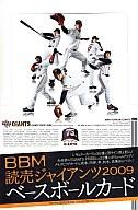 【ボックス】BBM 読売ジャイアンツ2009