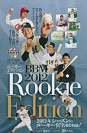 【ボックス】BBM 2012 ベースボールカード ルーキーエディション