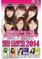 【ボックス】BBM 2014 ミスキャンパス公式トレカ