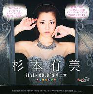 【ボックス】ちょくマガ・トレカ 「杉本有美~Seven Colors第二章~トレーディングカード」