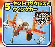 セントロサウルスとウィングカー ゴーゴー!ほねほねザウルス(第2弾) チューインガム入り<食玩>