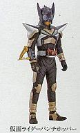 仮面ライダーパンチホッパー 「HDM創絶 仮面ライダー 地上最強の凶暴な力幅」
