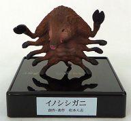07.イノシシガニ(猪蟹) 「松本人志 世界の珍獣 第1弾」