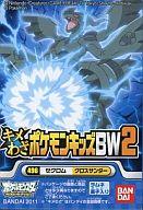 496.ゼクロム/クロスサンダー 「キメわざポケモンキッズBW2」