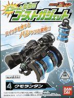 【賞味期限切れ】4.クモランタン 「仮面ライダーゴースト パシャッと変形!! ゴーストガジェット」