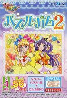 4. 「魔法つかいプリキュア! パズルガム2」