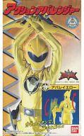 アバレイエロー 「爆竜戦隊アバレンジャー アクションアバレンジャー」