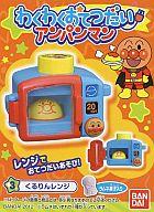 3. くるりんレンジ 「わくわくおてつだいアンパンマン」