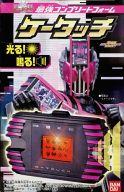 ケータッチ 「仮面ライダーディケイド 最強コンプリートフォーム」