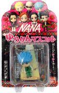 シン 「NANA-ナナ-」 ゆらりんマスコット