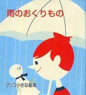 雨のおくりもの グリコ小さな絵本