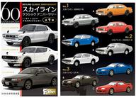【ボックス】1/64 日本名車倶楽部 vol.6 スカイライン クラシックアニバーサリー