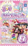 【ボックス】アイドルタイムプリパラ プリチケコレクショングミ Vol.14