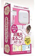 iPhone/iPod用 お風呂まるごとスピーカー (ホワイト) [JF-SPIBRW]