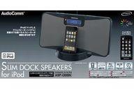オーム電機 AudioComm スリムDockスピーカー for iPod  [ASP-i300N]
