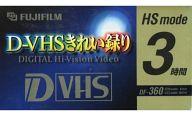 D-VHS ビデオカセットテープ DF-360 [DF-360 FB]