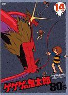 ゲゲゲの鬼太郎 80's 1985[第3シリーズ] 14