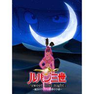 ルパン三世~sweet lost night魔法
