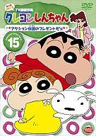 15*クレヨンしんちゃん TV版傑作選4