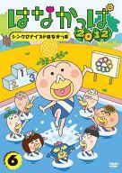 はなかっぱ 2012(6)