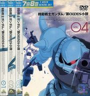 機動戦士ガンダム 第08MS小隊 単巻全4巻セット