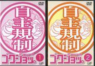 ゴクジョッ。~極楽院女子高寮物語~ 単巻全2巻セット