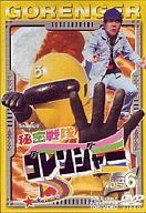秘密戦隊ゴレンジャー(6)