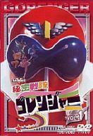 秘密戦隊ゴレンジャー(11)