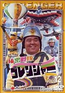 秘密戦隊ゴレンジャー(12)