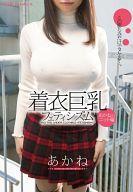 着衣巨乳フェティシズム あかねのニット編 / 吉永あかね