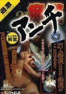 アンチ21人痴漢 DVD Disc1