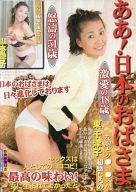 ああ!日本のおばさま