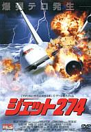 ジェット274