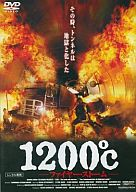 1200℃~ファイヤー・ストーム~