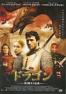 ドラゴン~竜と騎士の伝説~