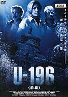 前)U-196