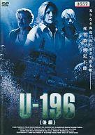 後)U-196