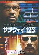 サブウェイ123 激突/