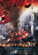 ブラック・インフェルノ EPISODE2:破滅へのカウン