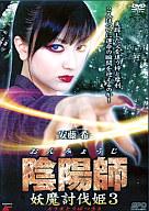 陰陽師 妖魔討伐姫3