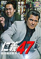 仁義47-極道報復戦争-