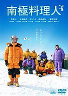 南極料理人/