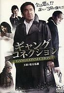 ギャングコネクション -GANG CONNECTION-