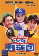 岸和田少年愚連隊 少年野球団