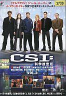 3)CSI:科学捜査班