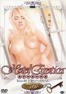 1)ホテル エロチカ 官能のベッドルーム