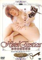 2)ホテル エロチカ 欲望のランデヴー