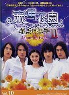流星花園II 花より男子 単巻全10巻セット